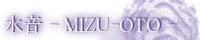水音 - MIZU-OTO -